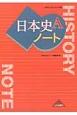 日本史A ノート 日本史A(日A307)準拠