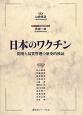 日本のワクチン 開発と品質管理の歴史的検証