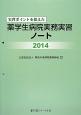 実習ポイントを捉えた 薬学生病院実務実習ノート 2014