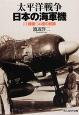 太平洋戦争日本の海軍機 11機種・56機の航跡