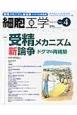 細胞工学 33-4 2014.4 特集:受精メカニズム新論争 ドグマの再構築 時代をリードする研究をわかりやすく伝えるレビュー誌