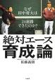絶対エース育成論 なぜ田中将大は24連勝できたのか?