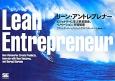 リーン・アントレプレナー ビジョナリーに学ぶ事業開発、イノベーション、市場破