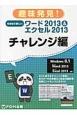趣味発見!なるほど楽しいワード2013&エクセル2013 チャレンジ編 Windows8.1/Word2013/Excel