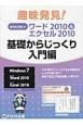趣味発見!なるほど楽しいワード2010&エクセル2010 基礎からじっくり入門編 Windows7/Word2010/Excel20