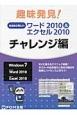 趣味発見!なるほど楽しいワード2010&エクセル2010 チャレンジ編 Windows7/Word2010/Excel20