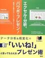 エクセルで分析、パワポでプレゼン! 説得力を高めるプレゼン活用テクニック Excel&PowerPoint2013/2010