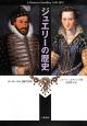 ジュエリーの歴史<新装版> ヨーロッパの宝飾770年