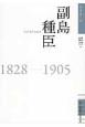 副島種臣 1828-1905 佐賀偉人伝12