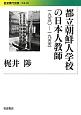 都立朝鮮人学校の日本人教師 1950-1955