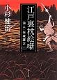 江戸裏枕絵噺 浪人・岩城藤次2