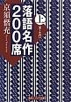 落語名作200席(上) 【あ〜さ行】