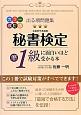 出る順問題集 秘書検定準1級に面白いほど受かる本<カラー改訂版> この1冊で試験対策がすべてできます!