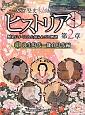 NHK歴史秘話 ヒストリア 第2章 弥生時代~鎌倉時代編 歴史にかくされた知られざる物語(1)