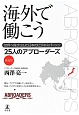 海外で働こう 世界へ飛び出した日本のビジネスパーソン 挑戦篇 25人のアブローダーズ