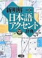 新明解 日本語アクセント辞典<第2版> CD付