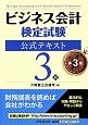 ビジネス会計検定試験 公式テキスト 3級<第3版>