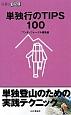 単独行のTIPS 100