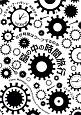 脳の中の時間旅行 なぜ時間はワープするのか