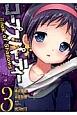 コープスパーティー Book of Shadows (3)
