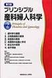 プリンシプル産科婦人科学 産科編<第3版> (2)