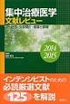 集中治療医学 文献レビュー 2014-2015 総括・文献紹介・展望と課題