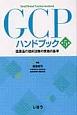 GCPハンドブック<第5版> 医薬品の臨床試験の実施の基準