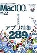 Mac100% 史上最大のアプリ特集289 表も裏もすべてがわかる アップル大好きマガジン!(22)