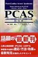 PCAS 心停止後症候群に対する神経集中治療-適応,方法,効果-