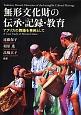 無形文化財の伝承・記録・教育 アフリカの舞踊を事例として