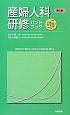産婦人科研修ハンドブック<第2版>