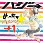 めっちゃ☆ハジバム。 +1(DVD付)