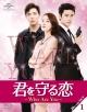 君を守る恋~Who Are You~Blu-ray-SET1