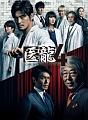 医龍4~Team Medical Dragon~ Blu-ray BOX