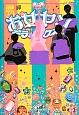 お女ヤンデラックス!! イケメン☆ヤンキー☆パラダイス (5)