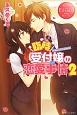 臨時受付嬢の恋愛事情-RIN-KOI- Yukino&Kazushi(2)