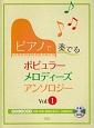 ピアノで奏でる ポピュラーメロディーズアンソロジー CD付 やさしく弾ける洋楽・邦楽・映画音楽etc.名曲選5(1)