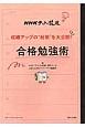 """成績アップの""""秘策""""を大公開!合格勉強術 NHKテストの花道"""