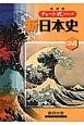 新・日本史 新課程