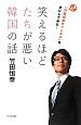 笑えるほどたちが悪い韓国の話 また「竹田恒泰チャンネル」を本にしてみた!