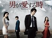 「男が愛する時」公式・日本盤(DVD付)