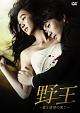 野王~愛と欲望の果て~ DVD-BOX 2