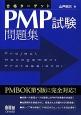 PMP試験問題集 合格ターゲット
