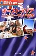 オーストラリア・ニュージーランド留学<改訂第5版> 地球の歩き方 成功する留学