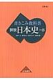 書きこみ教科書 詳説・日本史 日本史B