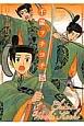 千歳ヲチコチ (5)