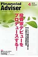 Financial Adviser 2014.4 投資家デビューをプロデュースする The best proposals for th(185)