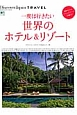 一度は行きたい世界のホテル&リゾート Discover Japan TRAVEL アマンリゾーツ全紹介!