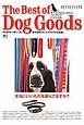 The Best of Dog Goods 犬と暮らす一家に一冊。愛犬家向けグッズカタログの決