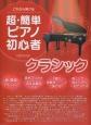 これなら弾ける 超・簡単 ピアノ初心者 クラシック